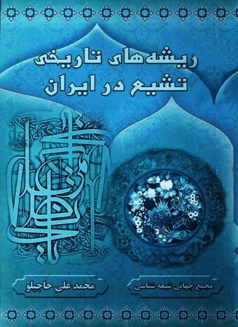 بررسی ریشههای تاریخی تشیع در ایران