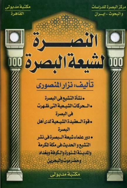 النصرة لشیعة البصرة