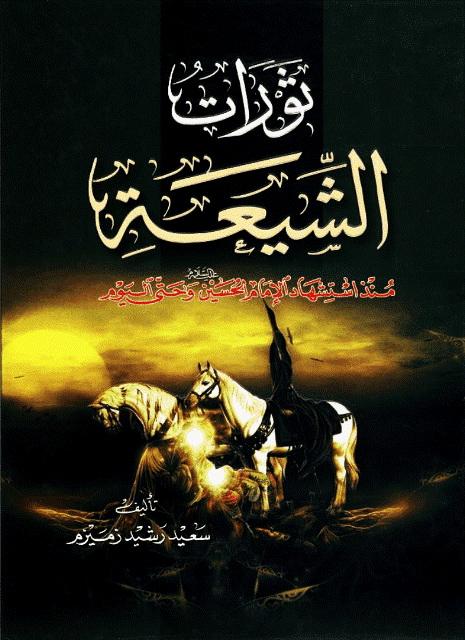 ثورات الشیعة منذ استشهاد الإمام الحسین علیه السلام و حتی الیوم