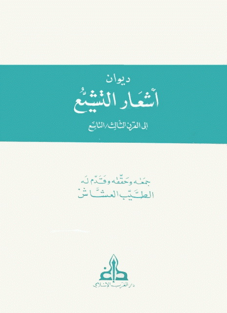 دیوان اشعار التشیع