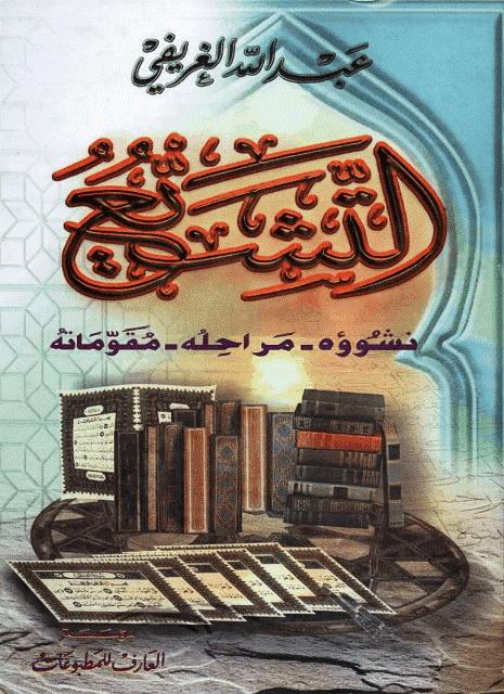 التشیع
