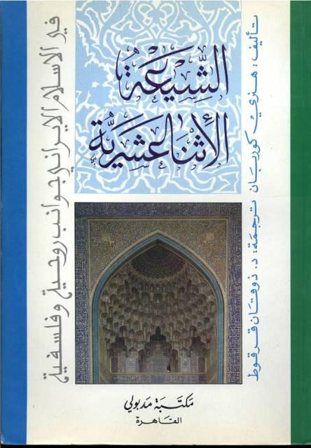 الشیعه الاثنا عشریه