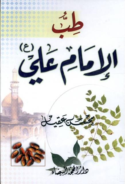 طب الإمام علي (ع)