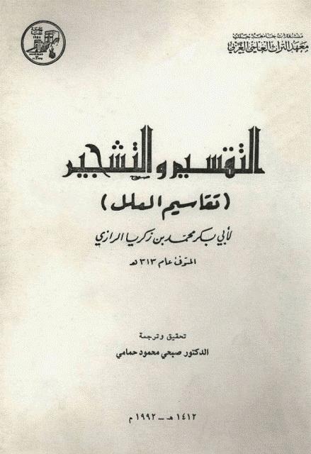 تقاسیم العلل (کتاب التقسیم و التشجیر)