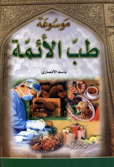 موسوعة طب الأئمة علیهم السلام