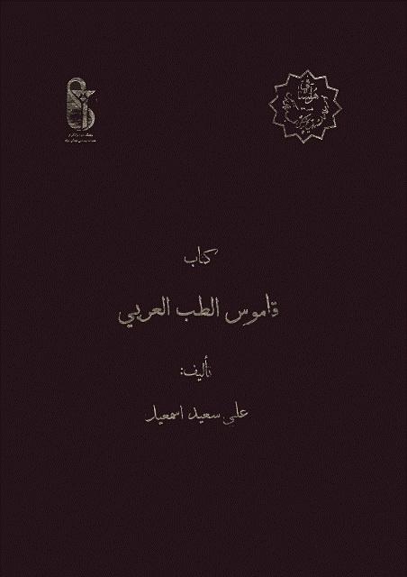 قاموس الطب العربي