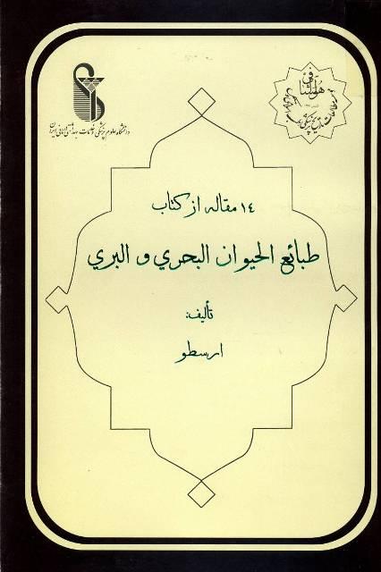 14 مقاله از کتاب طبائع الحیوان البحری و البری