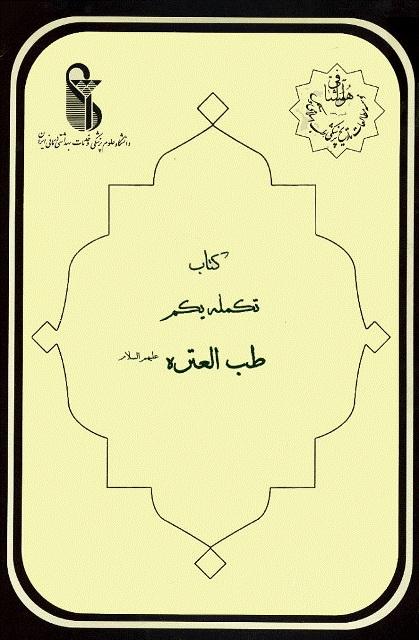 تکمله یکم طب العترة علیهم السلام (التکملة الأولی من طب العترة عليهم السلام)