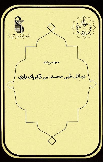 مجموعه رسائل طبی محمد بن زکریای رازی