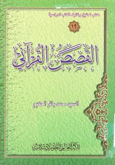 القصص القرآنی