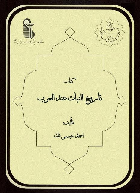 تاريخ النبات عند العرب (عیسی بک)