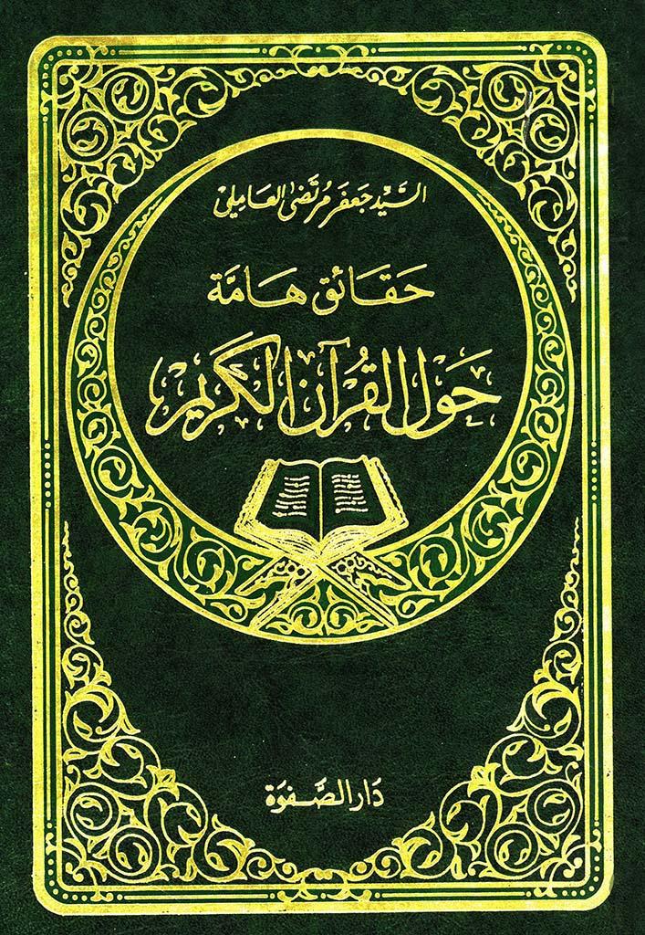 حقائق هامة حول القرآن الکریم