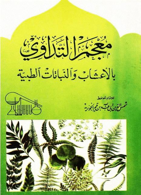 معجم التداوي بالأعشاب و النبات الطبیة