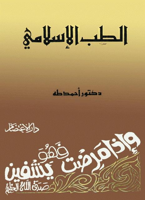 الطب الإسلامي