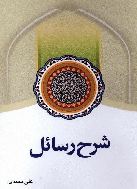 شرح رسائل (محمدی، علی)
