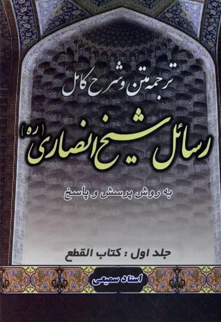 متن، ترجمه و شرح کامل رسائل شیخ انصاری «به روش پرسش و پاسخ»