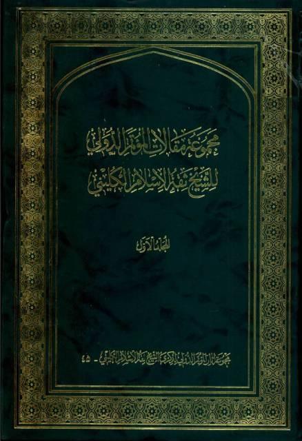 مجموعه مقالات الموتمر الدولی للشیخ ثقه الاسلام الکلینی