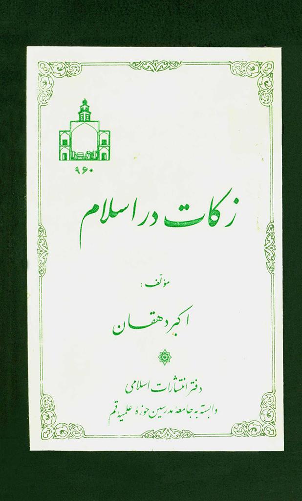زکات در اسلام