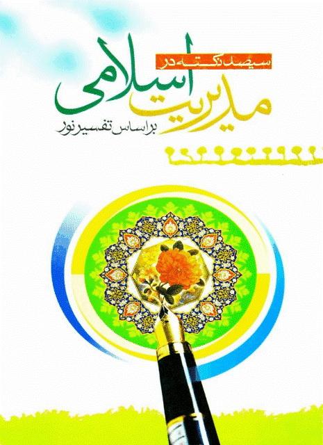300 نکته در مدیریت اسلامی (برگرفته از تفسیر نور)