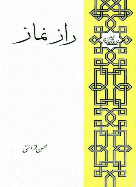 راز نماز
