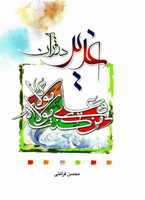 غدیر در قرآن گزیده ای از مباحث درسهایی از قرآن