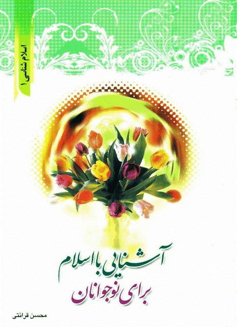 اسلام شناسی 1 (برای نوجوانان)