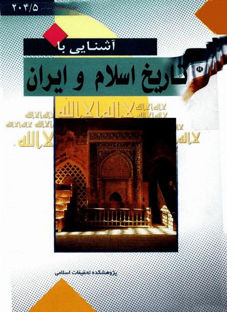 آشنایی با تاریخ اسلام و ایران