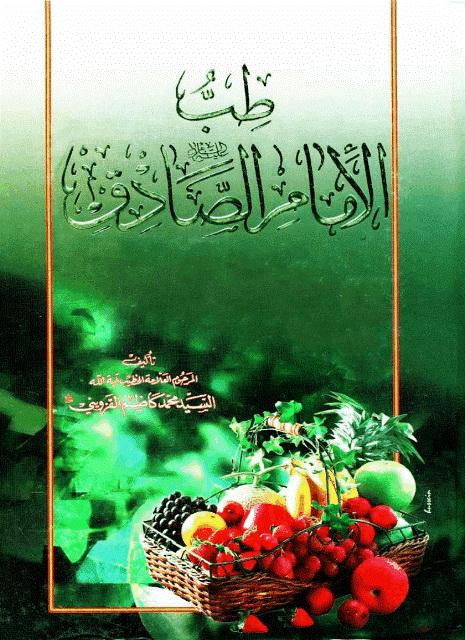 طب الإمام الصادق علیه السلام