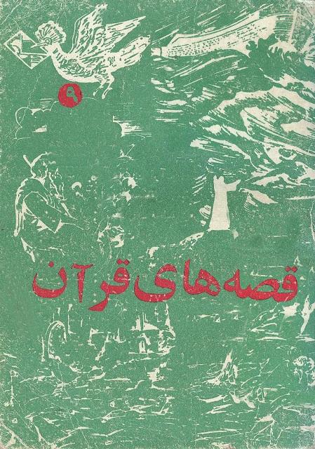 قصههای قرآنی