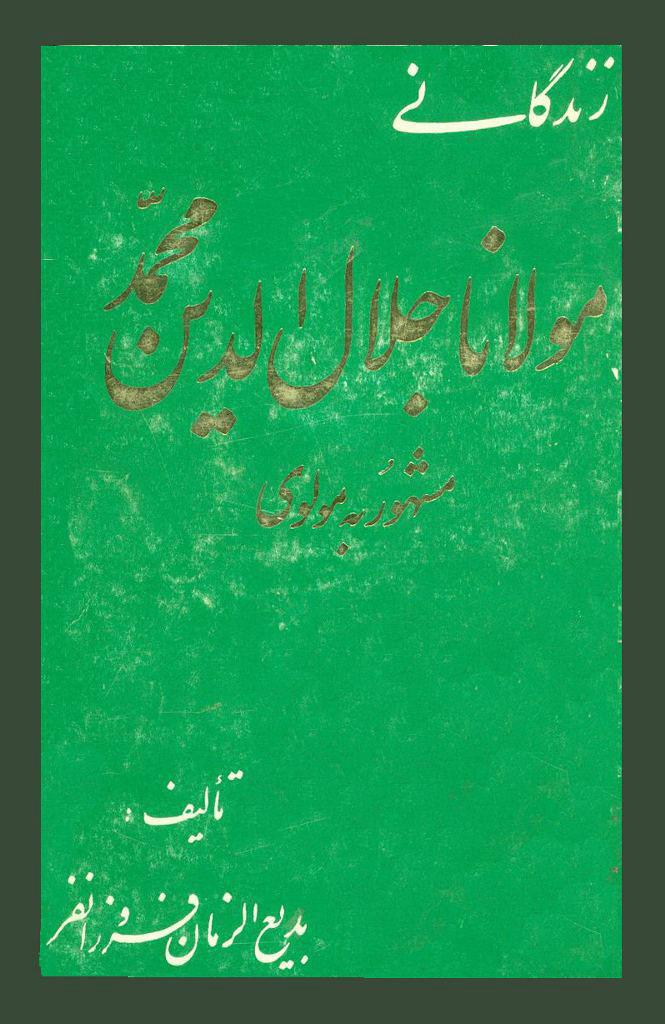 زندگانی مولانا جلال الدین محمد مشهور به مولوی