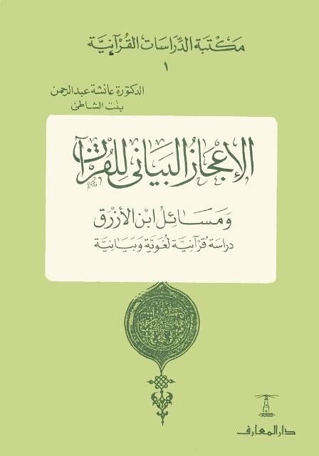 الاعجاز البیانی للقرآن و مسائل ابن الازرق: دراسة قرآنیة لغویة و بیانیة