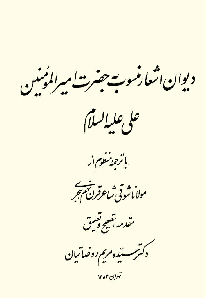 دیوان اشعار منسوب به حضرت امیر المومنین علی علیه السلام با ترجمه منظوم از مولانا شوقی شاعر قرن نهم هجری