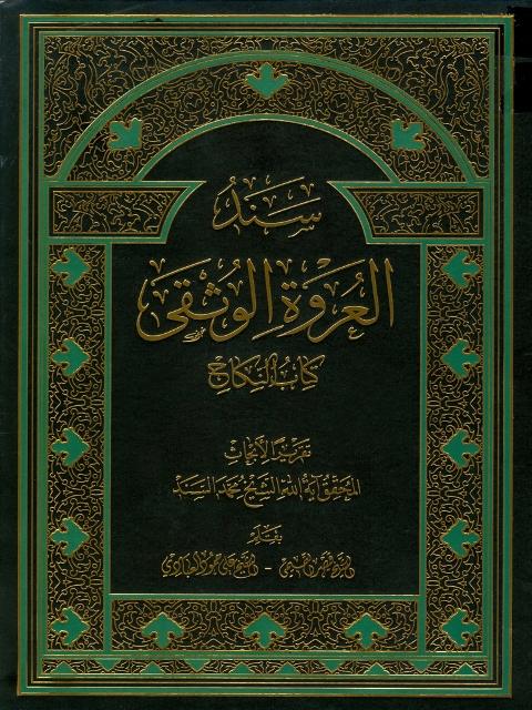 سند العروة الوثقی - کتاب النکاح
