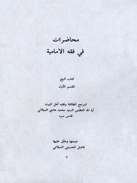کتاب البيع (میلانی - قدیم)