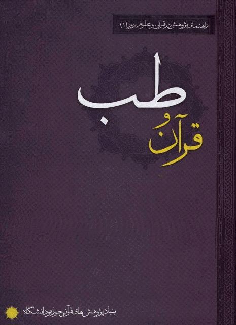 قرآن و طب