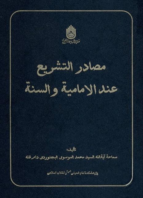 مصادر التشریع عند الإمامیة و السنة