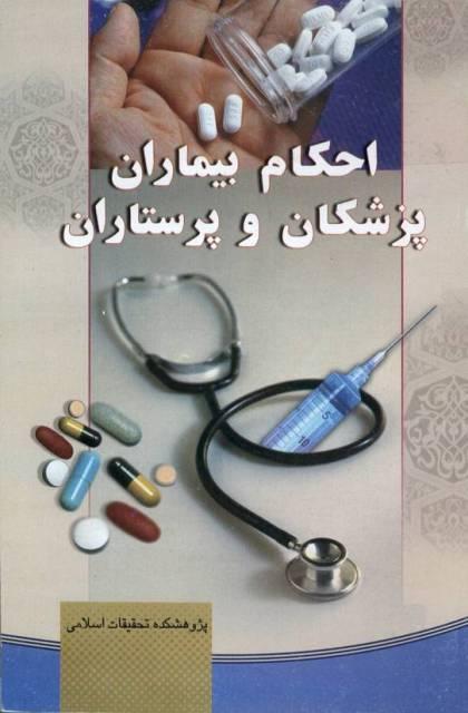احکام بیماران، پزشکان و پرستاران