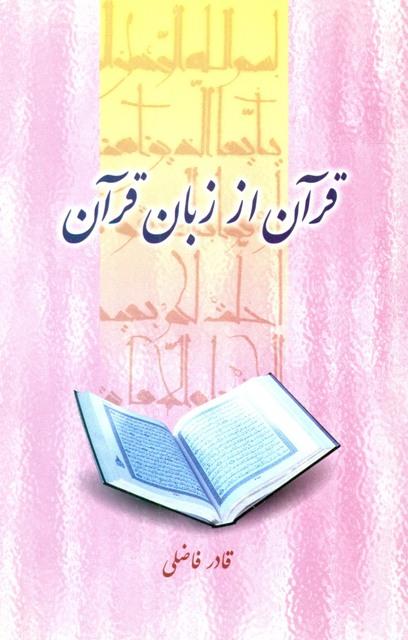 قرآن از زبان قرآن