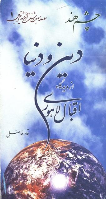 دین و دنیااز دیدگاه اقبال لاهوری