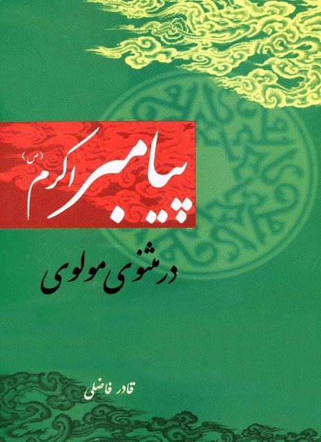 پیامبر اکرم(ص) در مثنوی معنوی
