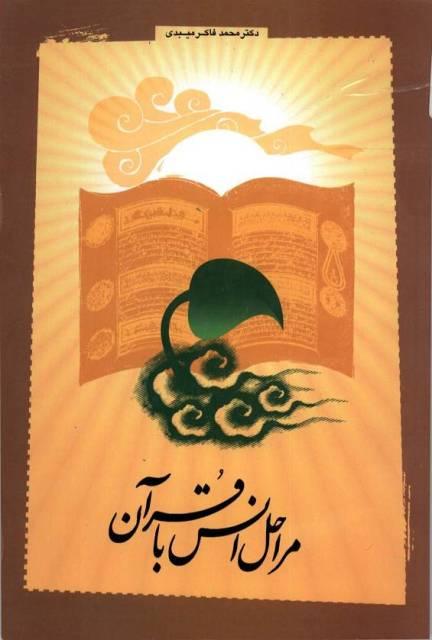 مراحل انس با قرآن