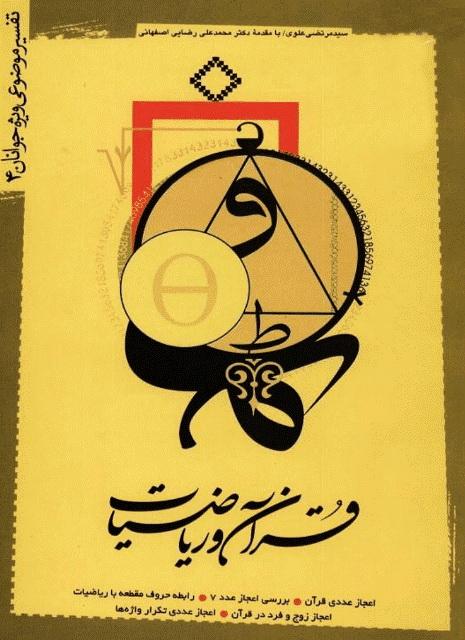 قرآن و ریاضیات