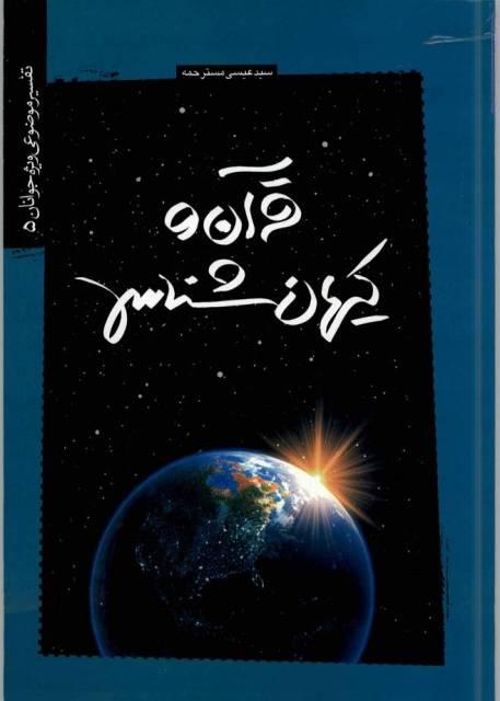 قرآن و کیهان شناسی