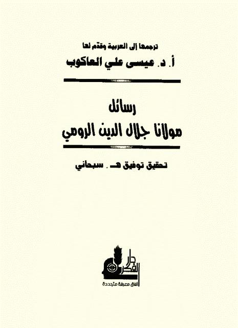 رسایل مولانا جلال الدین الرومی