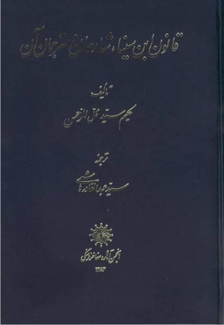 قانون ابن سینا، شارحان و مترجمان آن
