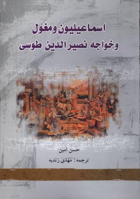 اسماعیلیون و مغول و خواجه نصیر الدین طوسی