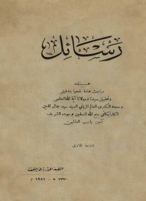 رسائل ( موسوی گلپایگانی، سید جمال الدین  )