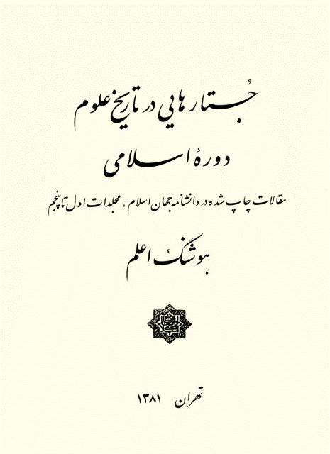 جستارهایی در تاریخ علوم دوره اسلامی