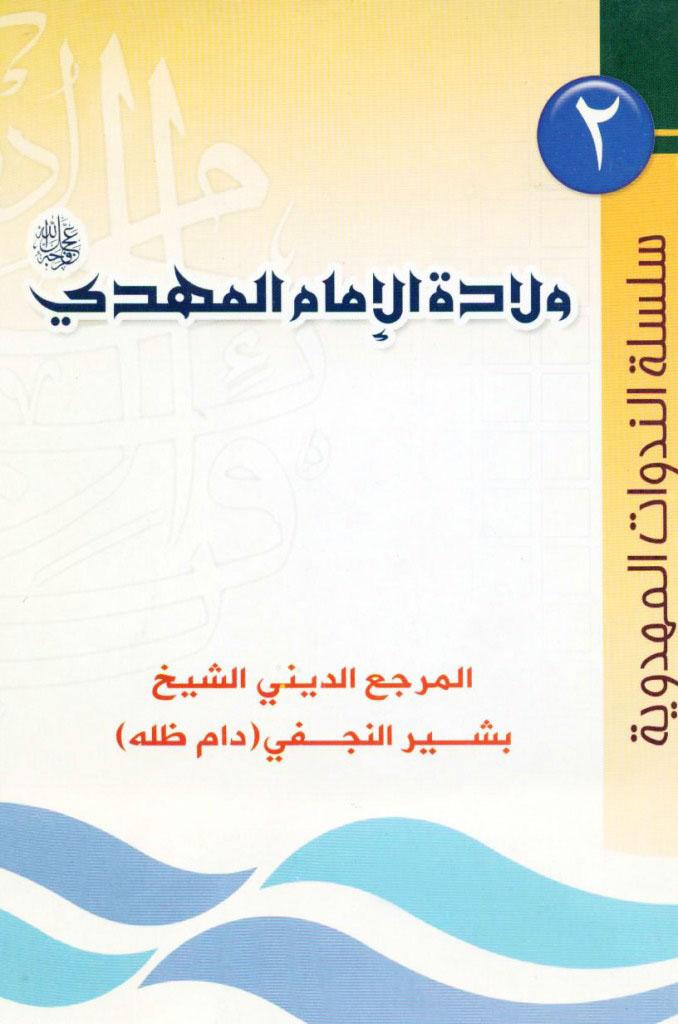 ولادة الإمام المهدي (علیه السلام)
