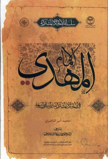 الأحادیث المشترکة حول الإمام المهدي (علیه السلام)